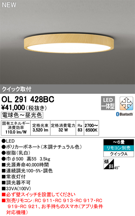 OL291428BCLEDシーリングライト 6畳用 FLAT PLATE [フラットプレート]CONNECTED LIGHTING LC-FREE 調光・調色 Bluetooth対応オーデリック 照明器具 居間・リビング向け 天井照明 【~6畳】