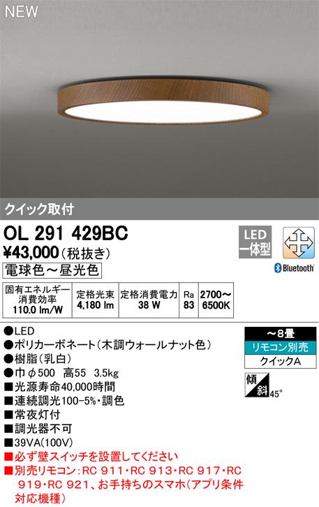 OL291429BCLEDシーリングライト 8畳用 FLAT PLATE [フラットプレート]CONNECTED LIGHTING LC-FREE 調光・調色 Bluetooth対応オーデリック 照明器具 居間・リビング向け 天井照明 【~8畳】