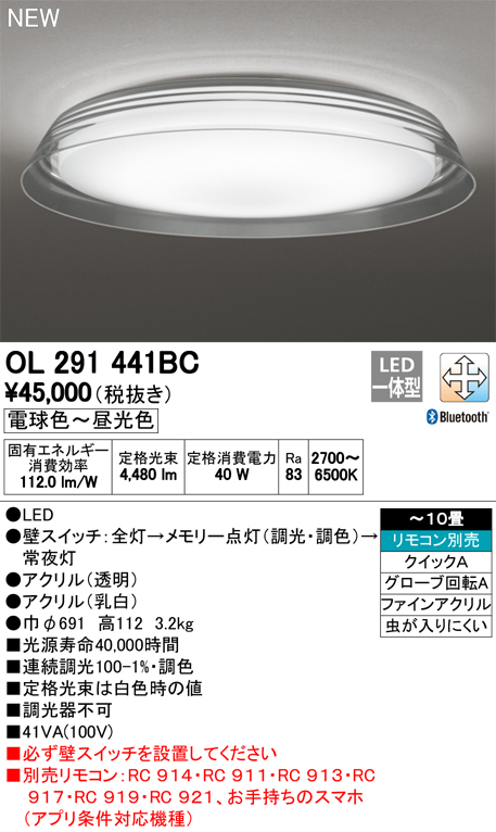 OL291441BCLEDシーリングライト 10畳用 自然美 水紋CONNECTED LIGHTING LC-FREE 調光・調色 Bluetooth対応オーデリック 照明器具 居間・リビング向け 天井照明 【~10畳】