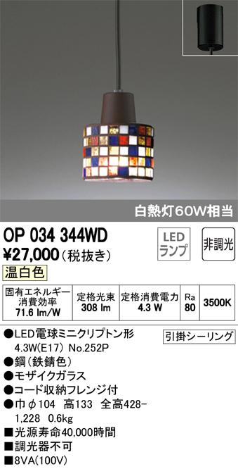OP034344WDLEDペンダントライト フレンジタイプ 非調光 温白色 白熱灯60W相当オーデリック 照明器具 モザイクガラス 吊下げ インテリア照明