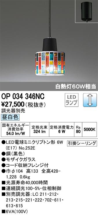オーデリック 照明器具LEDペンダントライト フレンジタイプ昼白色 調光可 白熱灯60W相当OP034346NC