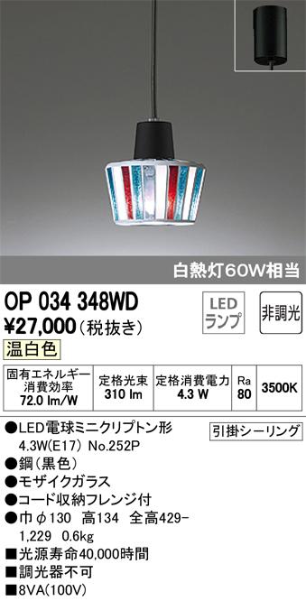 オーデリック 照明器具LEDペンダントライト フレンジタイプ温白色 非調光 白熱灯60W相当OP034348WD