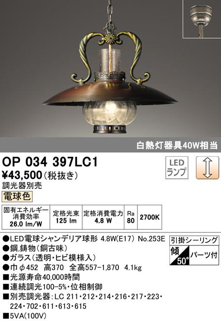 オーデリック 照明器具LEDペンダントライト 電球色調光可 白熱灯40W相当OP034397LC1