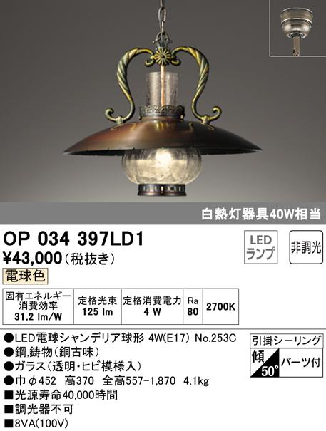 OP034397LD1LEDペンダントライト 非調光 電球色 白熱灯40W相当オーデリック 照明器具 吊下げ インテリア照明