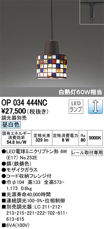 OP034444NCLEDペンダントライト プラグタイプ 調光可 昼白色 白熱灯60W相当オーデリック 照明器具 モザイクガラス 吊下げ インテリア照明