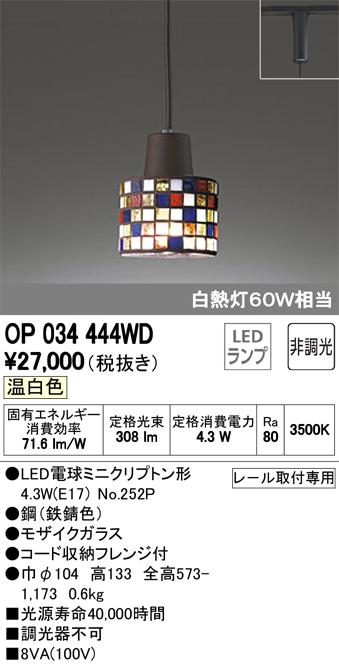 オーデリック 照明器具LEDペンダントライト プラグタイプ温白色 非調光 白熱灯60W相当OP034444WD