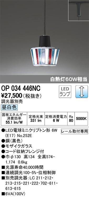OP034446NCLEDペンダントライト プラグタイプ 調光可 昼白色 白熱灯60W相当オーデリック 照明器具 モザイクガラス 吊下げ インテリア照明