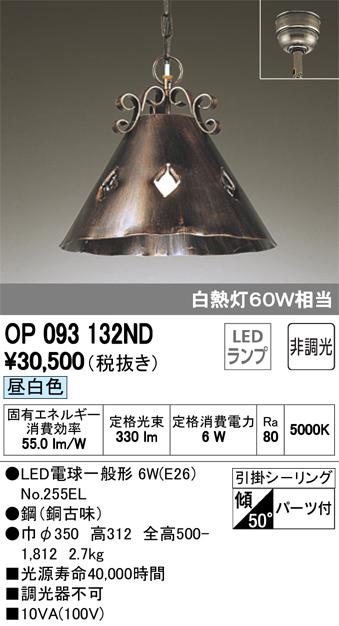 OP093132NDLEDペンダントライト 非調光 昼白色 白熱灯60W相当オーデリック 照明器具 吊下げ インテリア照明