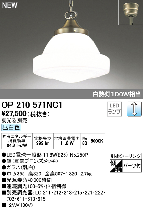 OP210571NC1LEDペンダントライト 調光可 昼白色 白熱灯100W相当オーデリック 照明器具 吊下げ インテリア照明