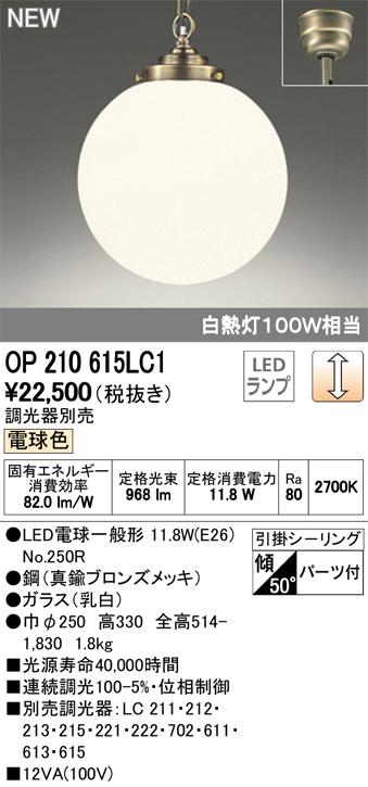 オーデリック 照明器具LEDペンダントライト 電球色調光可 白熱灯100W相当OP210615LC1