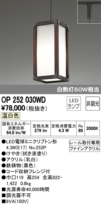 OP252030WDLED和風ペンダントライト 岩谷堂箪笥 made in NIPPONプラグタイプ 非調光 温白色 白熱灯60W相当オーデリック 照明器具 和室向け 吊下げ 天井照明