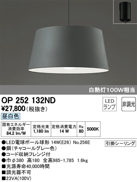 OP252132NDLEDペンダントライト 非調光 昼白色 白熱灯100W相当オーデリック 照明器具 吊下げ インテリア照明