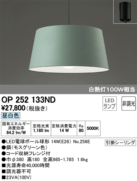 OP252133NDLEDペンダントライト 非調光 昼白色 白熱灯100W相当オーデリック 照明器具 吊下げ インテリア照明