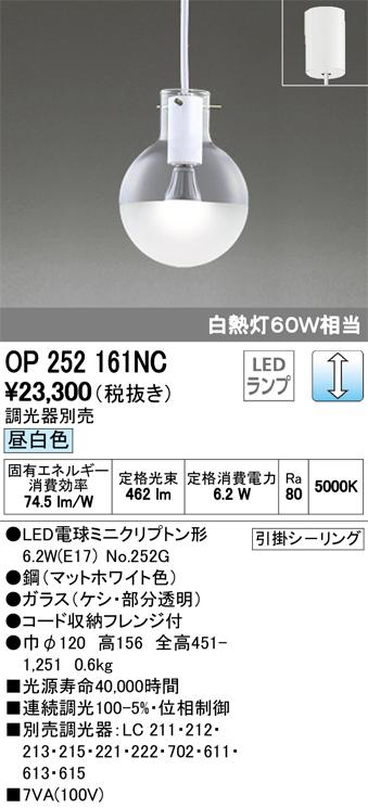OP252161NCLEDペンダントライト フレンジタイプ 調光可 昼白色 白熱灯60W相当オーデリック 照明器具 吊下げ インテリア照明