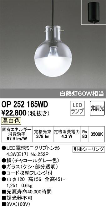 OP252165WDLEDペンダントライト フレンジタイプ 非調光 温白色 白熱灯60W相当オーデリック 照明器具 吊下げ インテリア照明