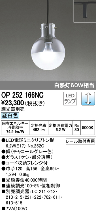 OP252166NCLEDペンダントライト プラグタイプ 調光可 昼白色 白熱灯60W相当オーデリック 照明器具 吊下げ インテリア照明