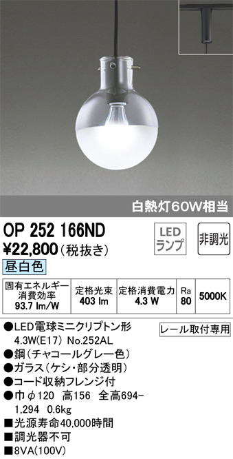 OP252166NDLEDペンダントライト プラグタイプ 非調光 昼白色 白熱灯60W相当オーデリック 照明器具 吊下げ インテリア照明