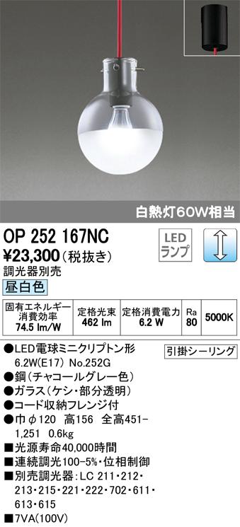 OP252167NCLEDペンダントライト フレンジタイプ 調光可 昼白色 白熱灯60W相当オーデリック 照明器具 吊下げ インテリア照明