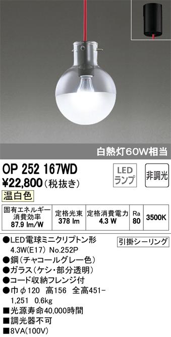 OP252167WDLEDペンダントライト フレンジタイプ 非調光 温白色 白熱灯60W相当オーデリック 照明器具 吊下げ インテリア照明
