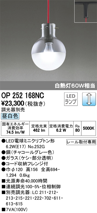 OP252168NCLEDペンダントライト プラグタイプ 調光可 昼白色 白熱灯60W相当オーデリック 照明器具 吊下げ インテリア照明