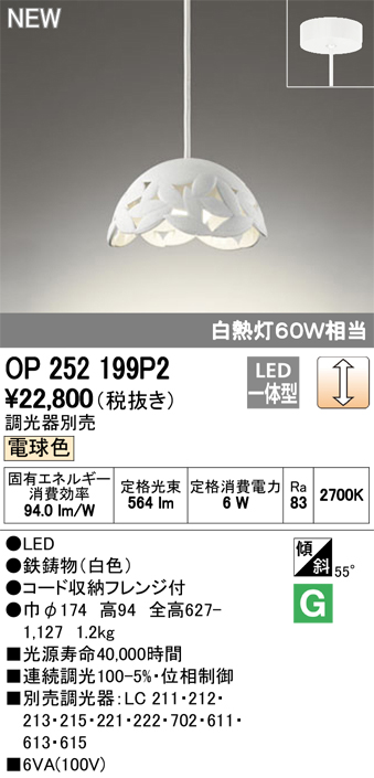 OP252199P2LEDペンダントライト OIGEN made in NIPPONフレンジタイプ 調光可 電球色 白熱灯60W相当オーデリック 照明器具 吊下げ 天井照明