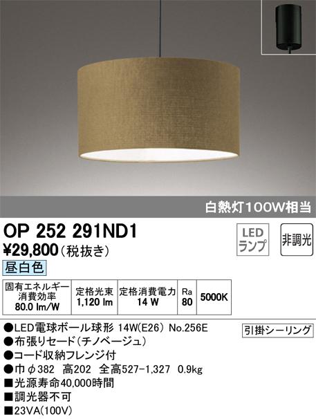 オーデリック 照明器具LEDダイニングペンダントライト 昼白色 非調光白熱灯100W相当OP252291ND1