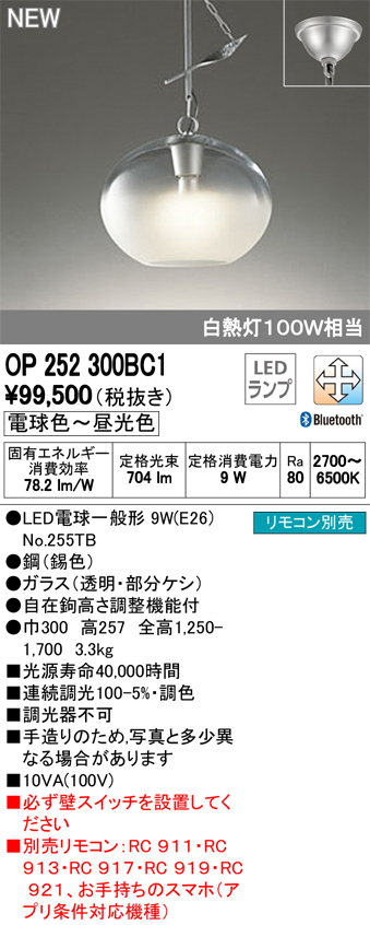 OP252300BC1LED和風ペンダントライト 霧 made in NIPPONLC-FREE 調光・調色 Bluetooth対応 白熱灯100W相当オーデリック 照明器具 和室向け 吊下げ 天井照明