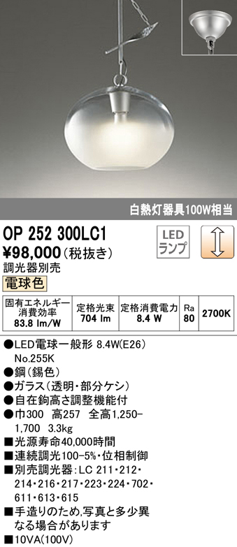 OP252300LC1LED和風ペンダントライト 霧 made in NIPPON調光可 電球色 白熱灯100W相当オーデリック 照明器具 和室向け 吊下げ 天井照明