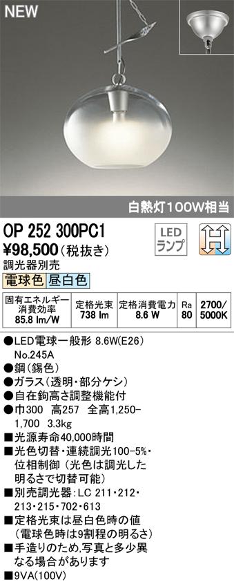 OP252300PC1LED和風ペンダントライト 霧 made in NIPPONLC-CHANGE光色切替調光 白熱灯100W相当オーデリック 照明器具 和室向け 吊下げ 天井照明