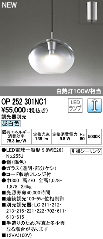 OP252301NC1LED和風ペンダントライト 霧 made in NIPPON調光可 昼白色 白熱灯100W相当オーデリック 照明器具 和室向け 吊下げ 天井照明