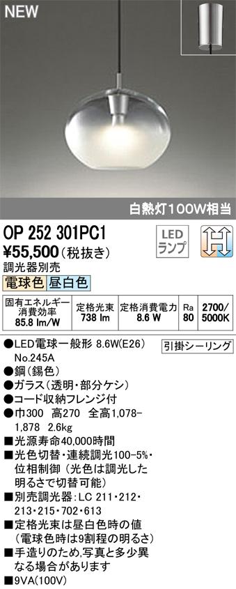 OP252301PC1LED和風ペンダントライト 霧 made in NIPPONLC-CHANGE光色切替調光 白熱灯100W相当オーデリック 照明器具 和室向け 吊下げ 天井照明