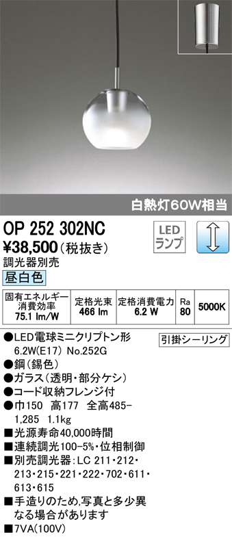 OP252302NCLED和風ペンダントライト 霧 made in NIPPONフレンジタイプ 調光可 昼白色 白熱灯60W相当オーデリック 照明器具 和室向け 吊下げ 天井照明