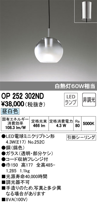 OP252302NDLED和風ペンダントライト 霧 made in NIPPONフレンジタイプ 非調光 昼白色 白熱灯60W相当オーデリック 照明器具 和室向け 吊下げ 天井照明