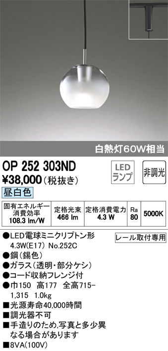 OP252303NDLED和風ペンダントライト 霧 made in NIPPONプラグタイプ 非調光 昼白色 白熱灯60W相当オーデリック 照明器具 和室向け 吊下げ 天井照明