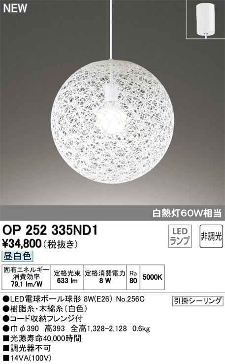 OP252335ND1LEDペンダントライト非調光 昼白色 白熱灯60W相当オーデリック 照明器具 吊下げ インテリア照明