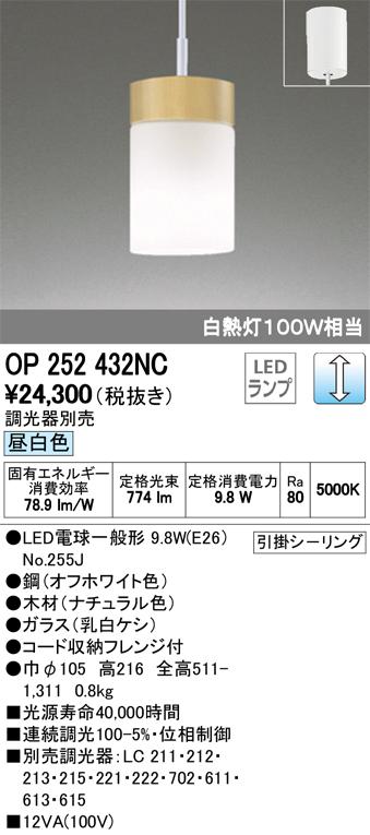 オーデリック 照明器具LEDペンダントライト フレンジタイプ昼白色 調光可 白熱灯100W相当OP252432NC