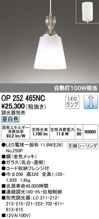 OP252465NCLEDペンダントライト 調光可 昼白色 白熱灯100W相当オーデリック 照明器具 吊下げ 天井照明