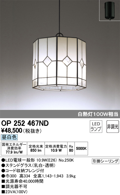 OP252467NDLEDペンダントライト 非調光 昼白色 白熱灯100W相当オーデリック 照明器具 吊下げ インテリア照明
