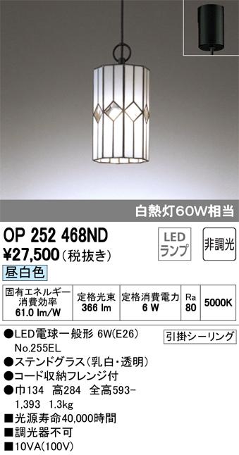 OP252468NDLEDペンダントライト 非調光 昼白色 白熱灯60W相当オーデリック 照明器具 吊下げ インテリア照明