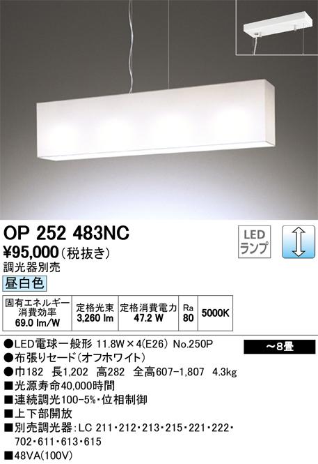 OP252483NCLEDペンダントライト ~8畳用調光可 昼白色オーデリック 照明器具 食堂・店舗・ダイニング向け 【~8畳】
