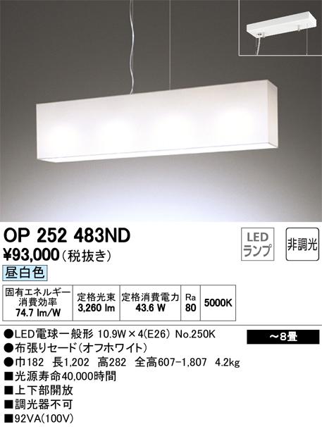 OP252483NDLEDペンダントライト ~8畳用非調光 昼白色オーデリック 照明器具 食堂・店舗・ダイニング向け 【~8畳】