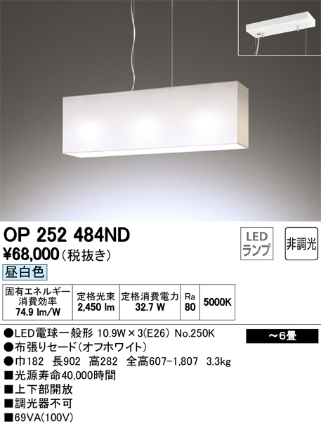OP252484NDLEDペンダントライト ~6畳用非調光 昼白色オーデリック 照明器具 食堂・店舗・ダイニング向け 【~6畳】
