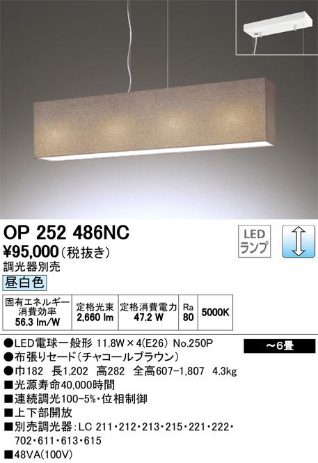 オーデリック 照明器具LEDペンダントライト 昼白色 調光可OP252486NC【~6畳】