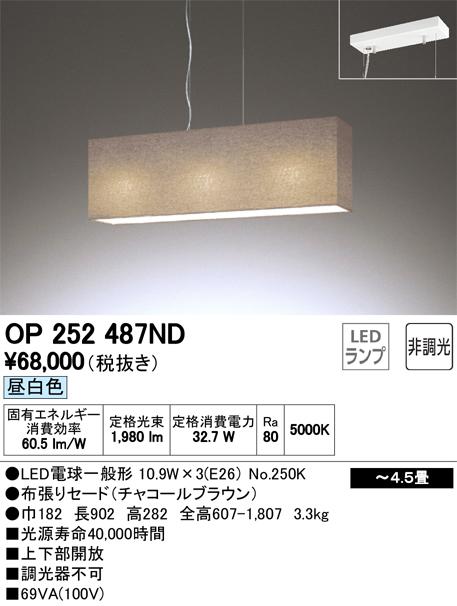 オーデリック 照明器具LEDペンダントライト 昼白色 非調光OP252487ND【~4.5畳】