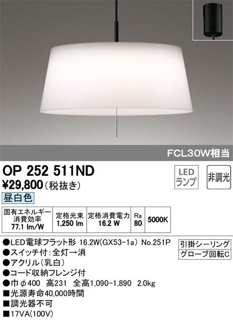OP252511NDLEDダイニングペンダントライト非調光 昼白色 FCL30W相当オーデリック 照明器具 洋風 ダイニング向け