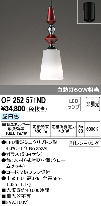 OP252571NDLED和風ペンダントライト 山中漆器 made in NIPPONフレンジタイプ 非調光 昼白色 白熱灯60W相当オーデリック 照明器具 和室向け 吊下げ 天井照明