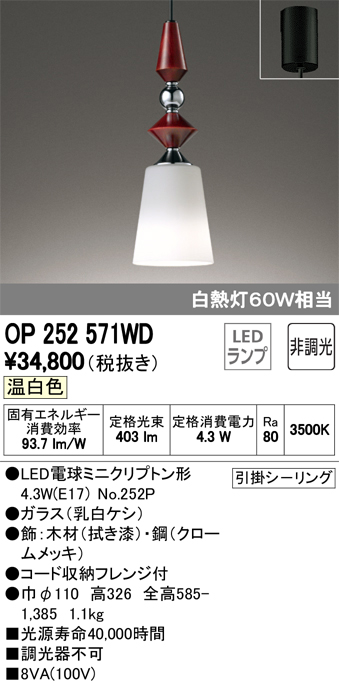 OP252571WDLED和風ペンダントライト 山中漆器 made in NIPPONフレンジタイプ 非調光 温白色 白熱灯60W相当オーデリック 照明器具 和室向け 吊下げ 天井照明