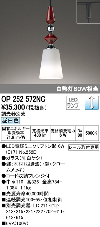 OP252572NCLED和風ペンダントライト 山中漆器 made in NIPPONプラグタイプ 調光可 昼白色 白熱灯60W相当オーデリック 照明器具 和室向け 吊下げ 天井照明