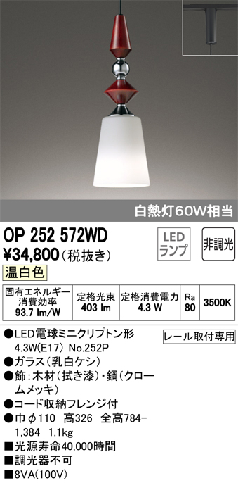 OP252572WDLED和風ペンダントライト 山中漆器 made in NIPPONプラグタイプ 非調光 温白色 白熱灯60W相当オーデリック 照明器具 和室向け 吊下げ 天井照明