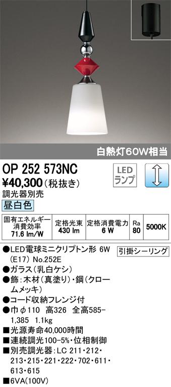 オーデリック 照明器具LED和風ペンダントライト made in NIPPON 山中漆器 フレンジタイプ昼白色 調光可 白熱灯60W相当OP252573NC